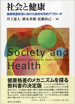 社会と健康