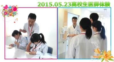 20150523医師体験HP用