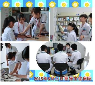 20150811生協病院