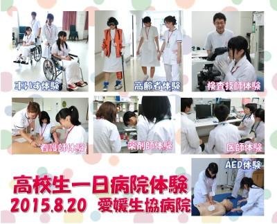 20150820生協病院