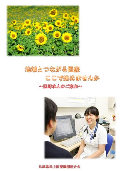 女性医師向け支援ガイド(兵