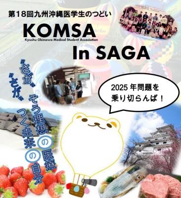 KOMSA2015