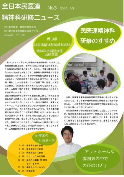ニュースNo3表