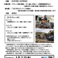 熊本支援 8月ビラ