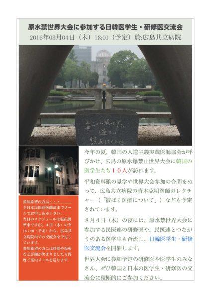 日韓医学生・研修医交流会ちらし.pages-1