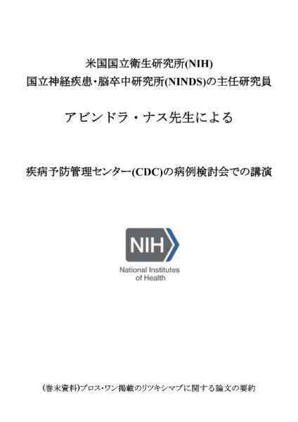 NIHの小冊子PDF