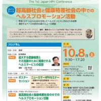 20161008_conference