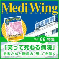 161115_topmain_mediwing66