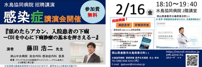水島協同病院にて2月16日に藤田浩二医師講演会を開催します。