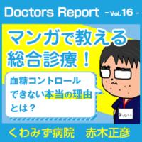 ドクターズレポートvol.16「マンガで教える総合診療!」