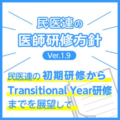 民医連の医師研修方針 Ver.1.9 ~民医連の初期研修から、Transitional Year研修までを展望して~