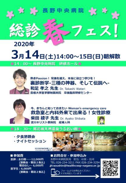 20200314長野中央病院総診春フェス!