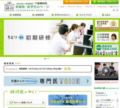 千鳥橋病院研修医・医学生のページ