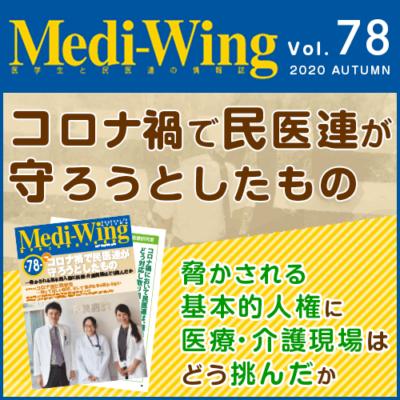 医学生向け情報誌Medi-Wing第78号電子版