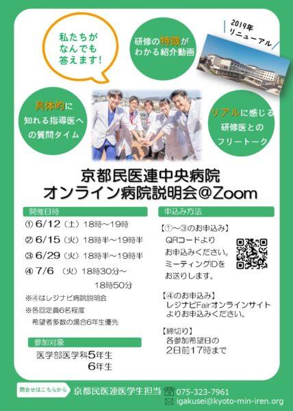 2021京都民医連中央病院オンライン病院説明会のチラシ