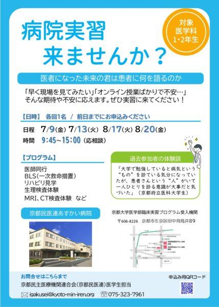 2021夏 京都民医連あすかい病院 実習チラシ