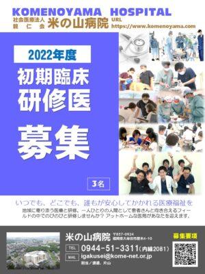 2022年度初期研修医を募集