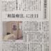 ME(CFS)=筋痛性脳脊髄炎(慢性疲労症候群)の「和温療法」について静風荘病院の天野恵子医師への取材記事(しんぶん赤旗20150527付)