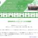WHO「日本HPHネットワーク」(J-HPH)のホームページが動き始めたようです!今後の広がりや情報発信に注目!!