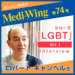 医学生向け情報誌Medi-Wing第74号電子版を公開しました。
