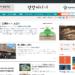 韓国社会医療機関連合(社連)が全日本民医連研修を実施(12人の医系学生が参加)